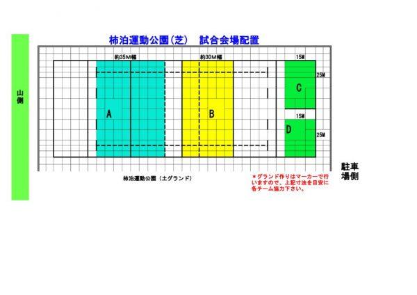 平成29年度市民体育祭柿泊試合場配置のサムネイル