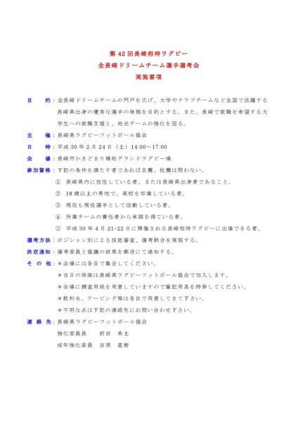 全長崎DT選考会のサムネイル
