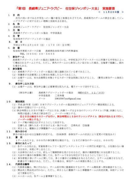 佐世保ジャンボリー実施要項(11月20日版)のサムネイル