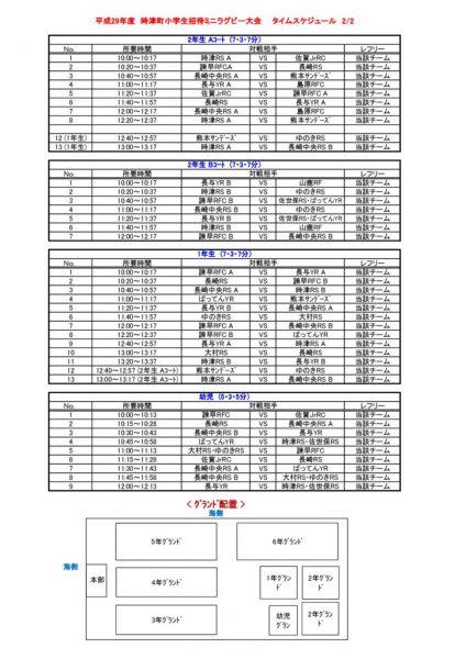 2018時津大会タイムスケジュール-2のサムネイル