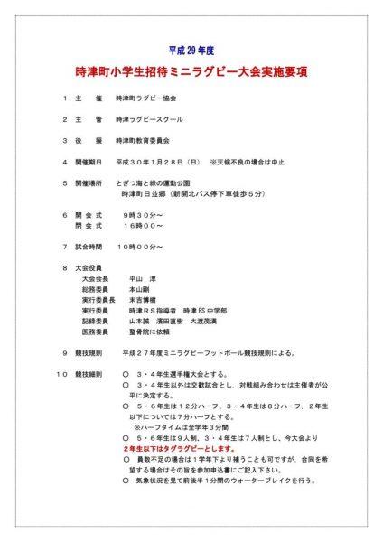 29年度時津大会実施要項 (003)のサムネイル