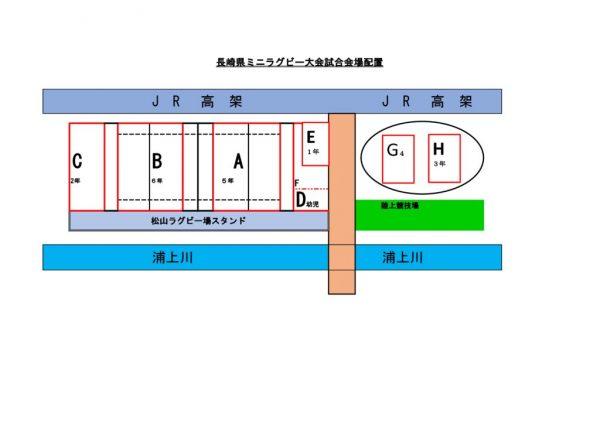 第25回長崎県少年ラグビー大会試合会場のサムネイル