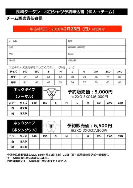 ポロシャツ申込書(個人→チーム)-1のサムネイル
