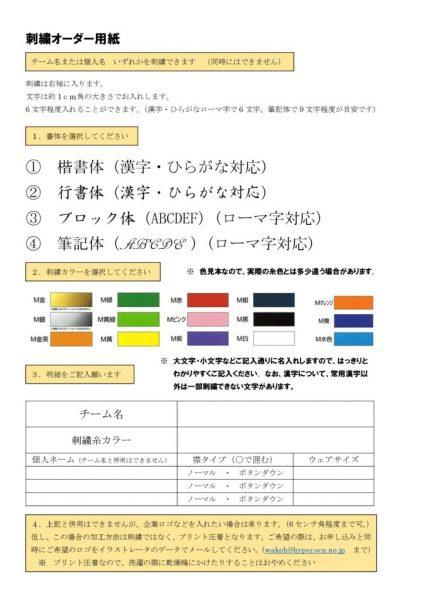 刺繍オーダー用紙のサムネイル