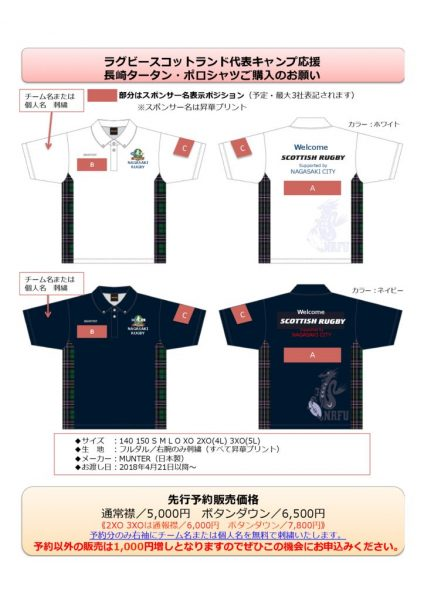 ポロシャツデザインのサムネイル