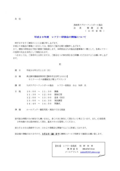 29巡回指導案内文書のサムネイル