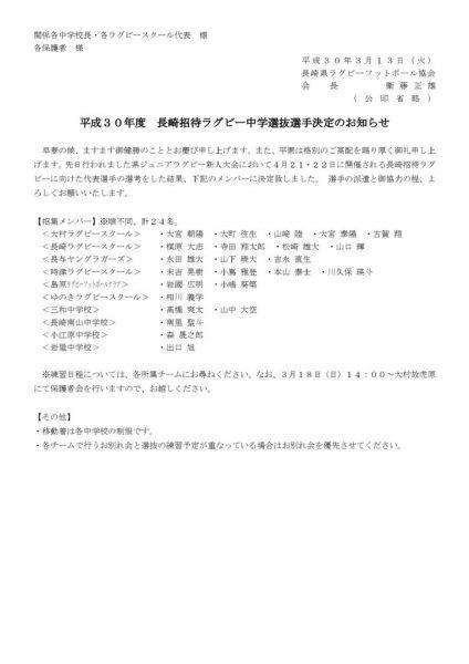 H30春選抜メンバーお知らせのサムネイル