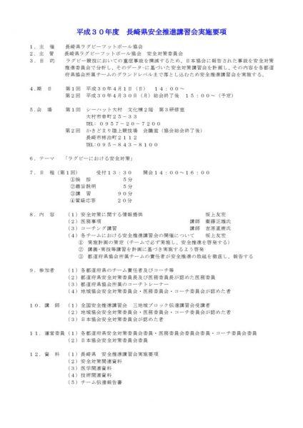 平成30年度 安全推進講習会実施要項(長崎県)のサムネイル