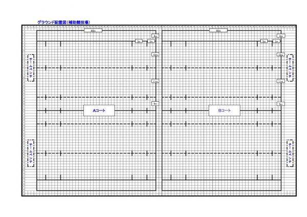 H30招待ラグビーグラウンド配置 (003)のサムネイル