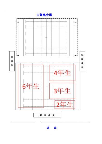 H30グラウンド配置図最終版古賀島のサムネイル