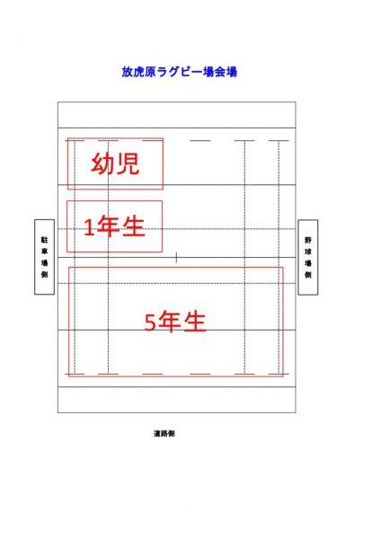 H30グラウンド配置図最終版のサムネイル
