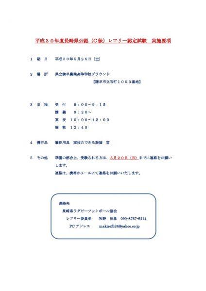H30長崎県公認認定試験実施要項のサムネイル