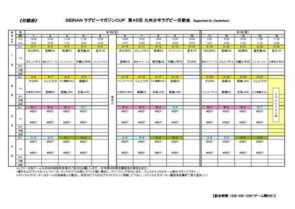 h30熊本組合せ (4)のサムネイル