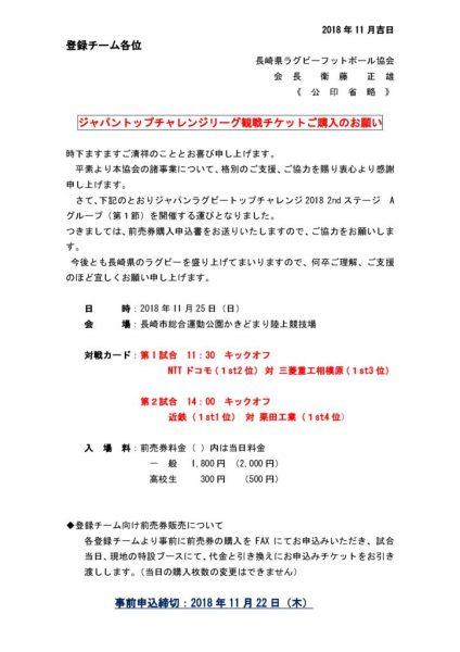 チャレンジチケット購入のお願い2018 (003)のサムネイル