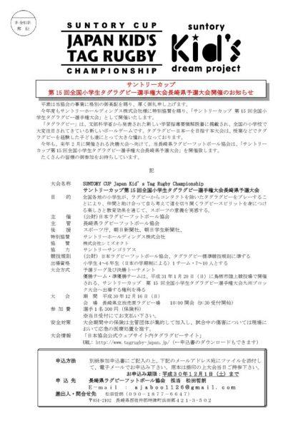 長崎県サントリーカップ実施要項 (003)のサムネイル