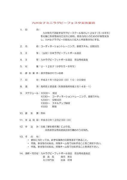 九州女子ミニラグビーフェスタ実施要項のサムネイル