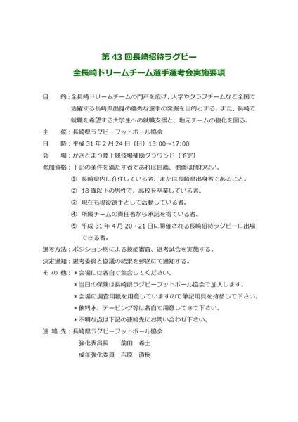 全長崎DT選考会(H31) (003)のサムネイル