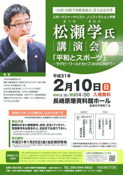 平和推進協会-松瀬学氏講演会A4最終のサムネイル