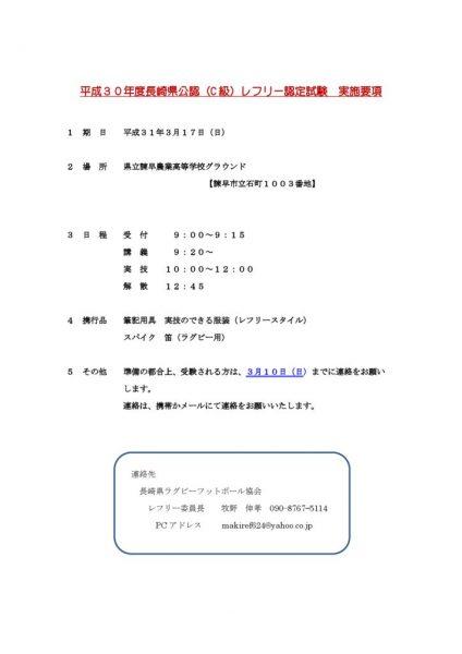 H31 .3長崎県公認認定試験実施要項のサムネイル