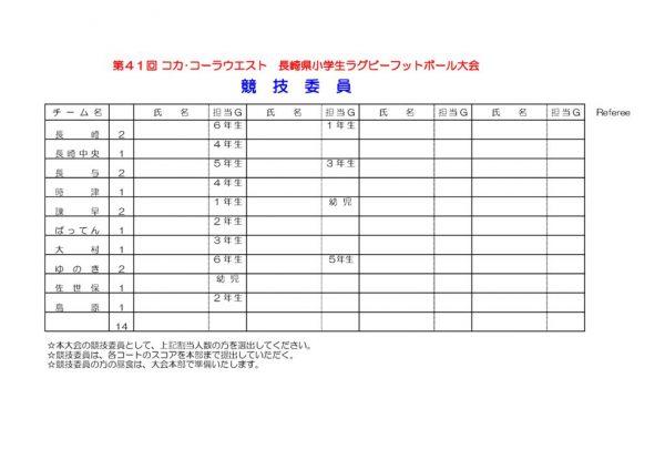 コピー20190211 参加者数・競技委員のサムネイル