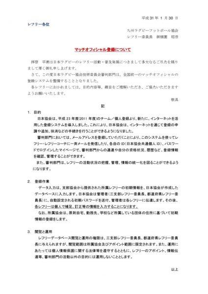 マッチオフィシャル登録 (2)のサムネイル