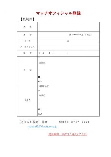 マッチオフィシャル レフリー名簿(シート) (2)のサムネイル