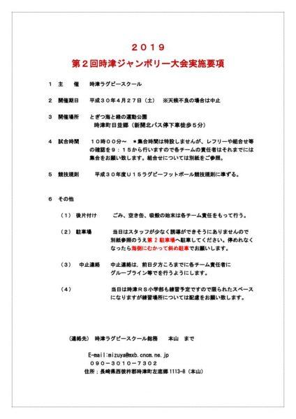 2019時津ジャンボリー大会要項のサムネイル