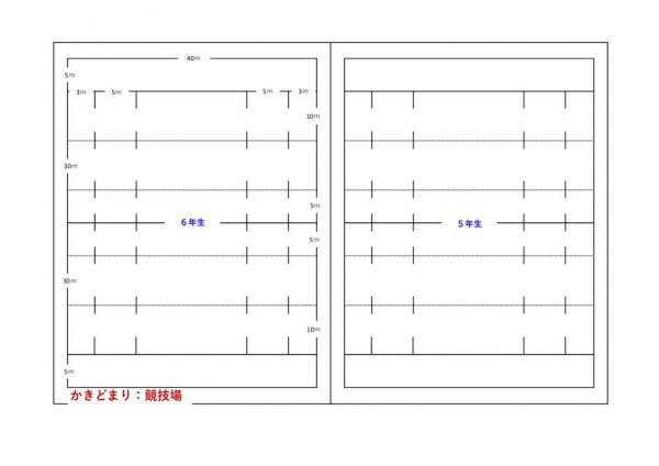 コピーグラウンドレイアウト (003)-2のサムネイル