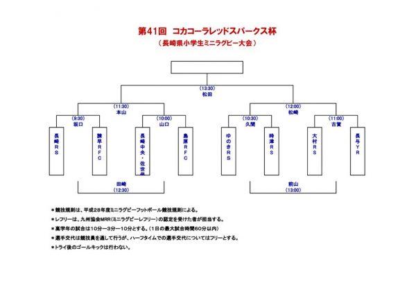 コピー190302 組合せ表 (003)のサムネイル