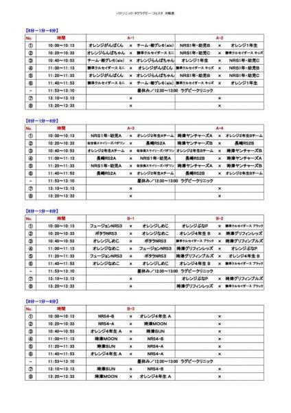 コピーパナソニック_出場チーム・組み合わせ_20190317:対戦表のサムネイル