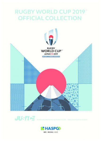 ラグビーワールドカップ2019公式ライセンス商品カタログHASPO1のサムネイル