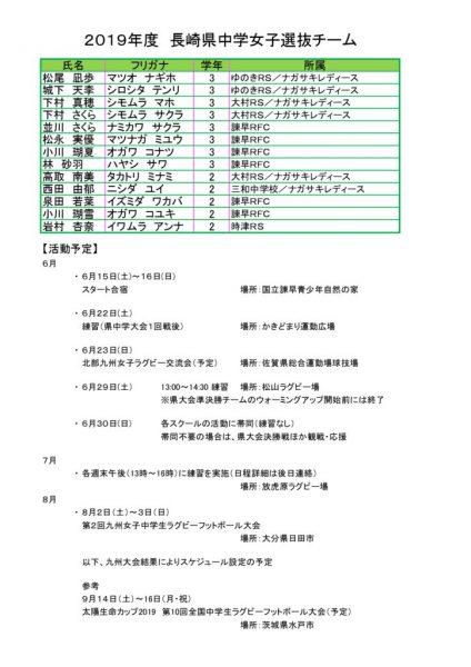 2019 長崎県中学女子選抜選手及びスケジュールのサムネイル