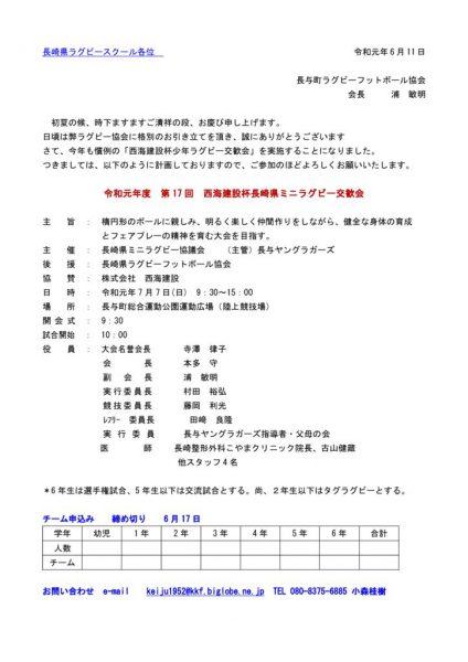 長崎県ラグビースク ール様へ-1のサムネイル