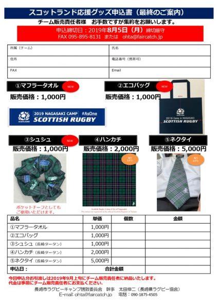 商品申込書①のサムネイル