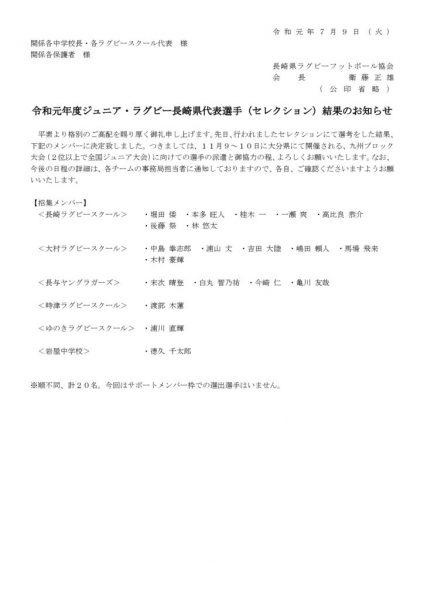 R1秋選抜メンバーお知らせのサムネイル