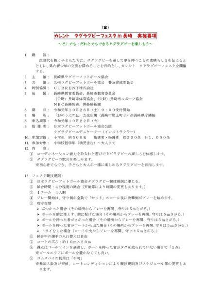 01 カレント タグフェス実施要項のサムネイル