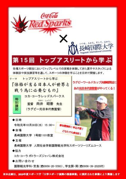 向井監督講演会チラシ(NIU確定版)のサムネイル