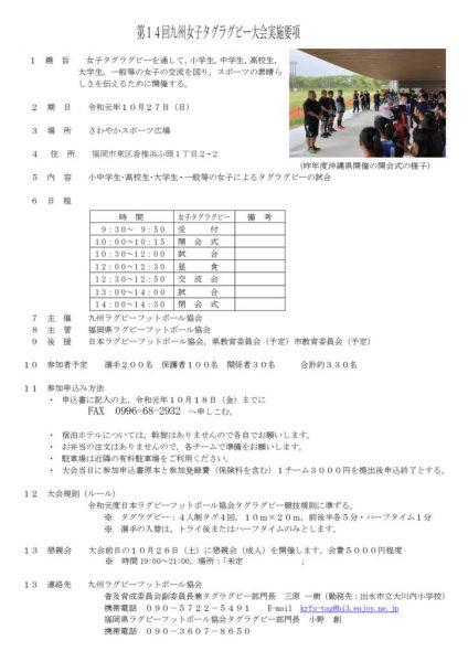 会場変更_R1 九州女子タグラグビー大会要項(福岡県開催)10.27)のサムネイル