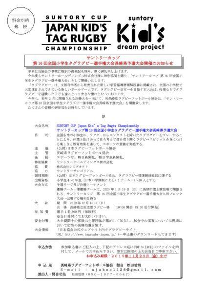 2019 長崎県サントリーカップ実施要項 (1)のサムネイル