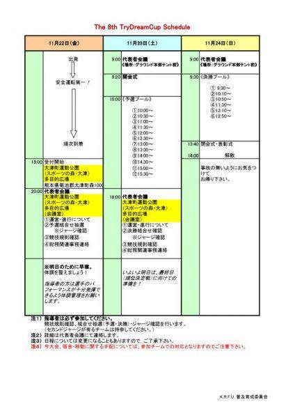 07 第8回TDC日程表【20191121】のサムネイル