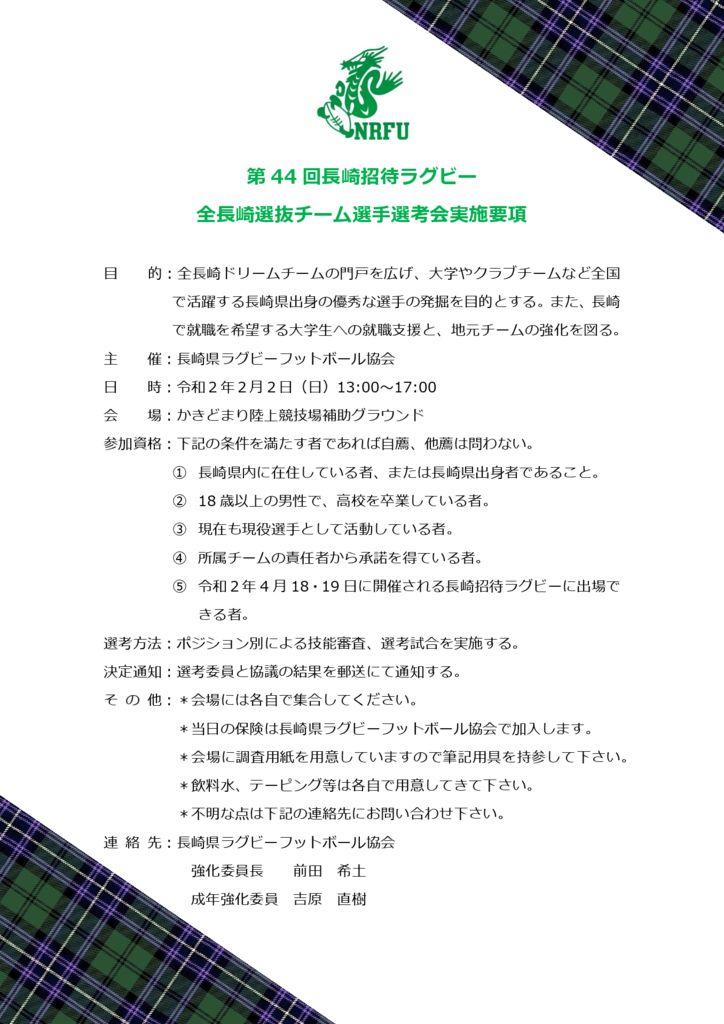 全長崎DT選考会(R1)のサムネイル