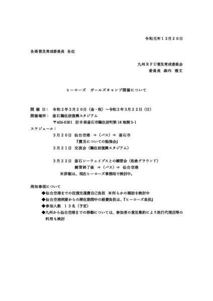 【別紙】ヒーローズ ラガールキャンプ(案内)のサムネイル