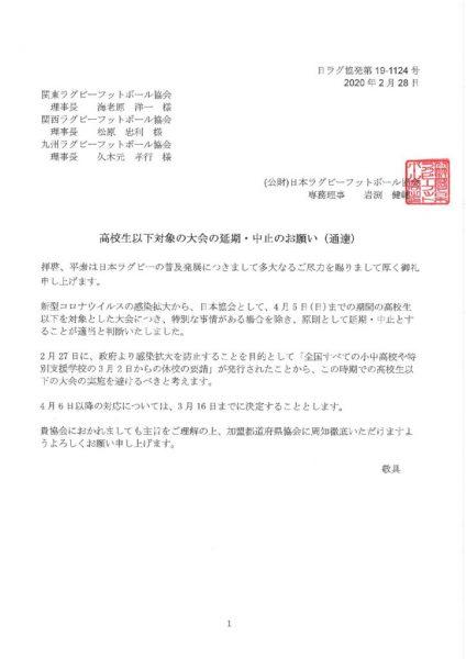 200228 (通達)高校生以下対象の大会の延期・中止のお願い (5)のサムネイル