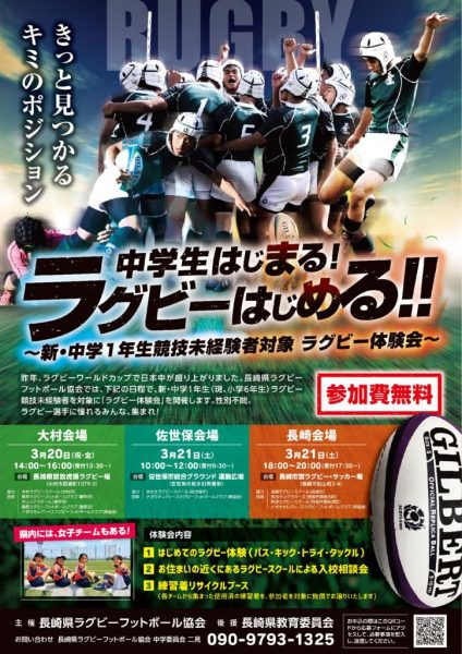 200206_RUGBY_A4のサムネイル