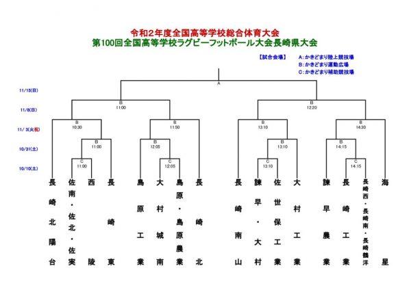 R2花園トーナメント表 (1)のサムネイル
