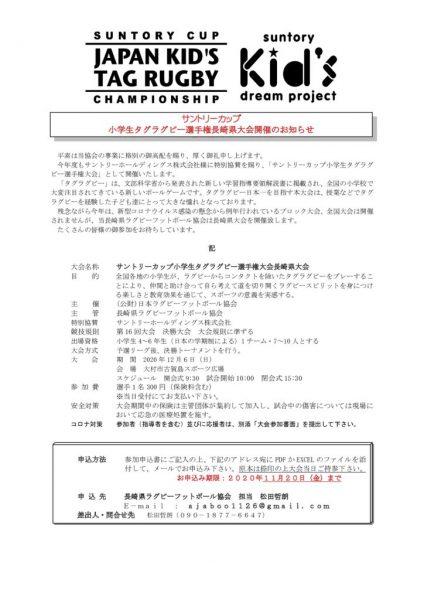 2020 長崎県サントリーカップ実施要項 (2)のサムネイル