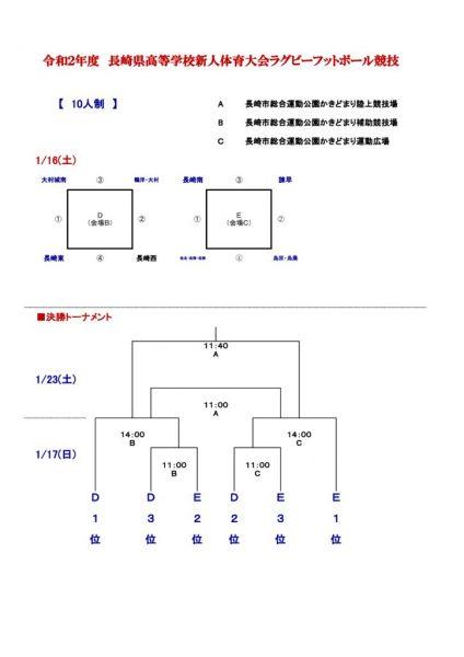 P4R2新人組合せ(10人制) (1)のサムネイル