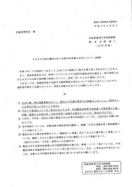 4/6以降競技力対策本部事業対応のサムネイル