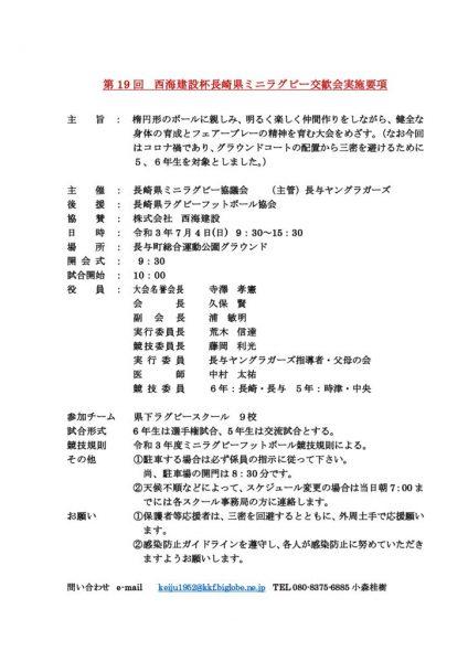 第19回実施要項 (2)のサムネイル