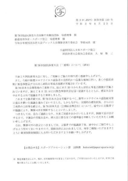 三重県国体について(通知)のサムネイル